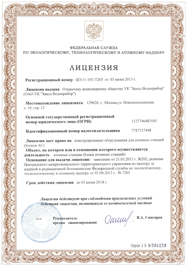 Rosatom license for design of equipment for nuclear power plants