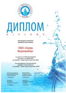 Итоги выставки «SU ARNASY – Water Expo Central Asia 2019»