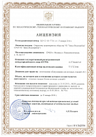 Rosatom license for manufacture of equipment for nuclear power plants (NPP)