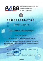Certificate of registration in the Russian Association of Water Supply and Sanitation.