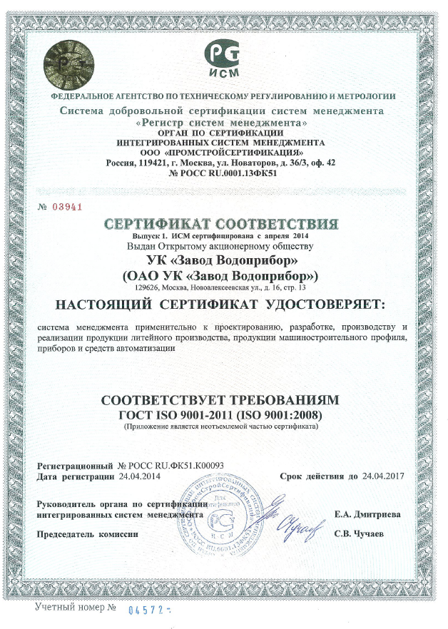 Certificate of compliance with the requirements of GOST ISO 9001-2011 (ISO 9001:2008)