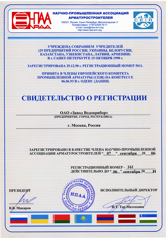 Certificate of registration in the Scientific and Industrial Association of Valve Manufacturers